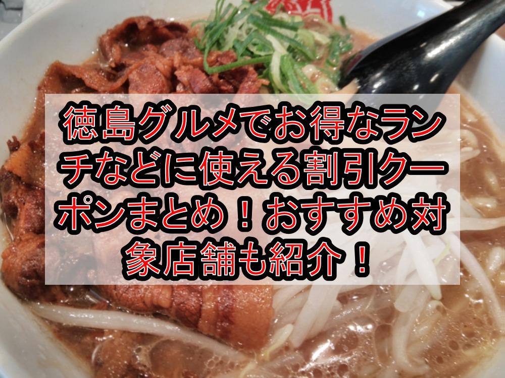 徳島グルメでお得なランチなどに使える割引クーポンまとめ!おすすめ対象店舗も紹介!
