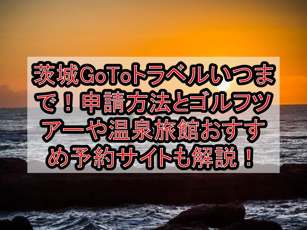 茨城GoToトラベルいつまで!申請方法とゴルフツアーや温泉旅館おすすめ予約サイトも徹底解説!