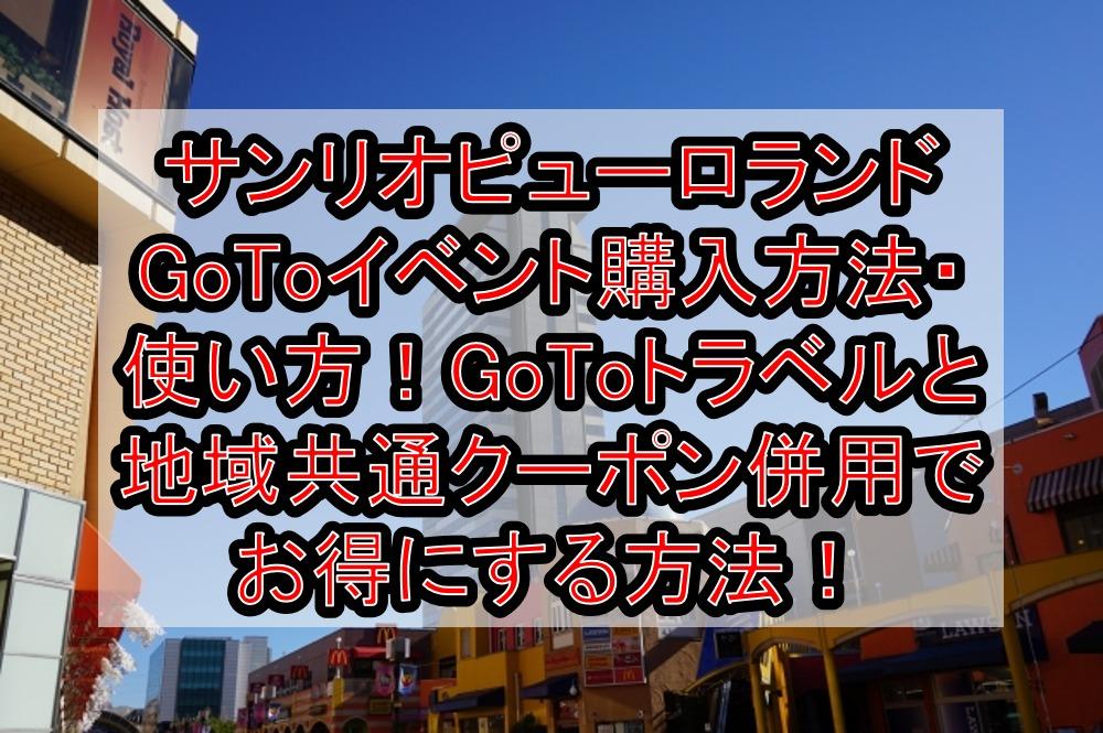 サンリオピューロランドGoToイベント購入方法・使い方!GoToトラベルと地域共通クーポン併用でお得にする方法!