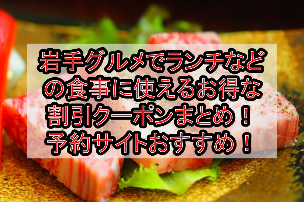 岩手グルメでランチなどの食事に使えるお得な割引クーポンまとめ!予約サイトおすすめどこ!