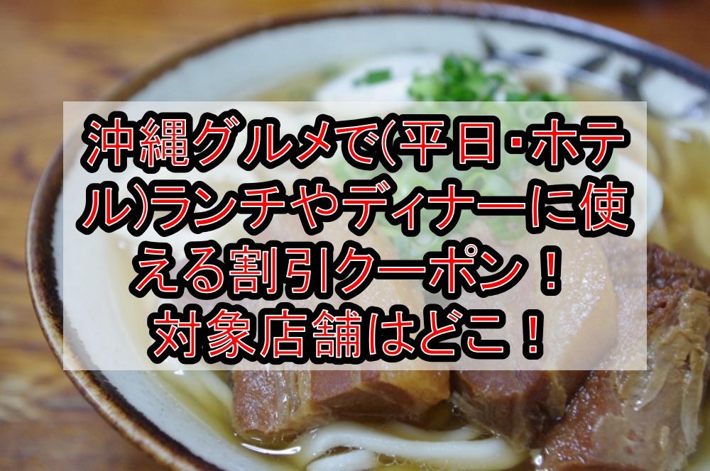 沖縄グルメで(平日・ホテル)ランチやディナーに使える割引クーポンまとめ!対象店舗はどこ!