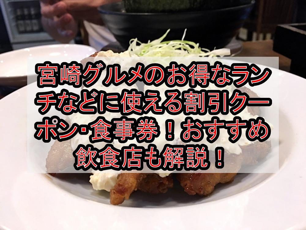 宮崎グルメのお得なランチなどに使える割引クーポン・食事券!おすすめ飲食店も徹底解説!