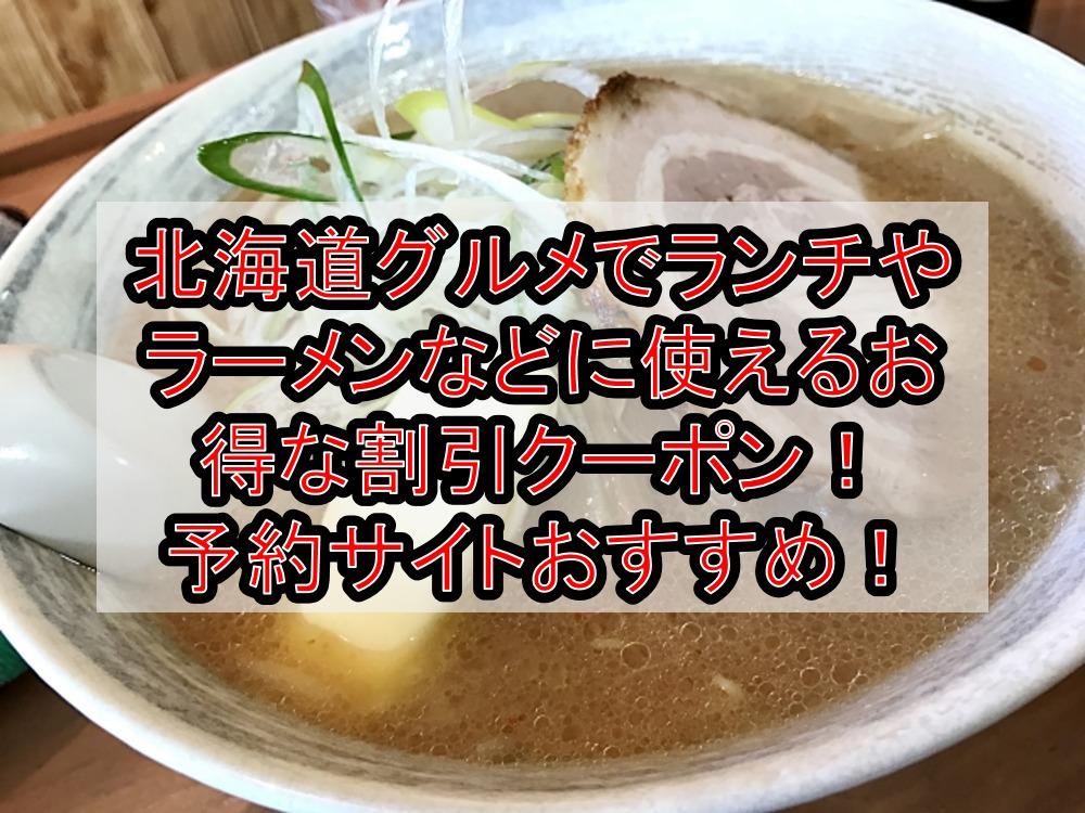 北海道グルメでランチやラーメンなどに使えるお得な割引クーポンまとめ!予約サイトおすすめ!