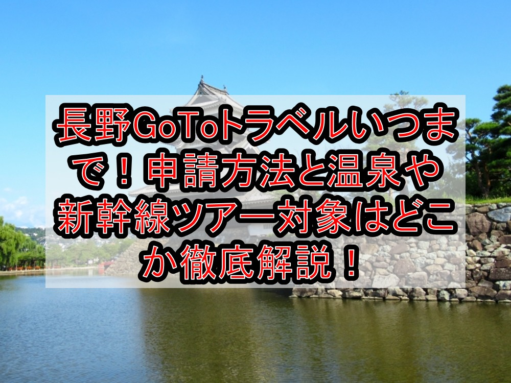 長野GoToトラベルいつまで!申請方法と温泉や新幹線ツアー対象はどこか徹底解説!