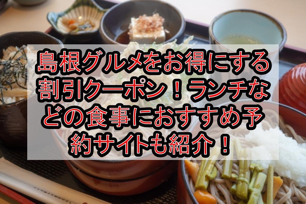 島根グルメをお得にする割引クーポン!ランチなどの食事におすすめ予約サイトも紹介!