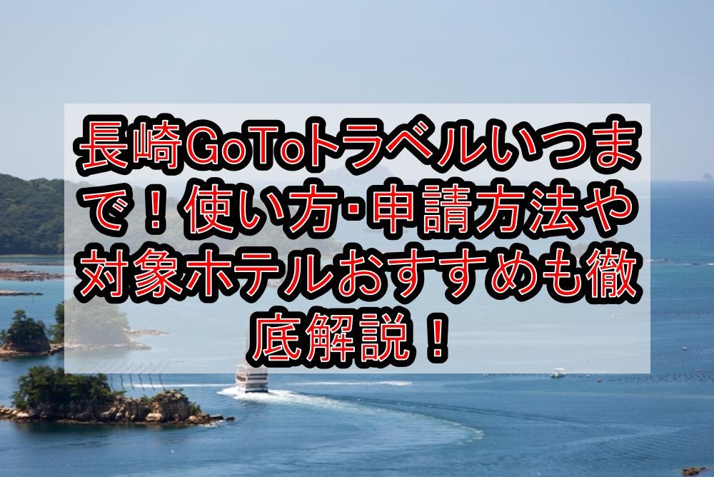 長崎GoToトラベルいつまで!使い方・申請方法や対象ホテルおすすめも徹底解説!