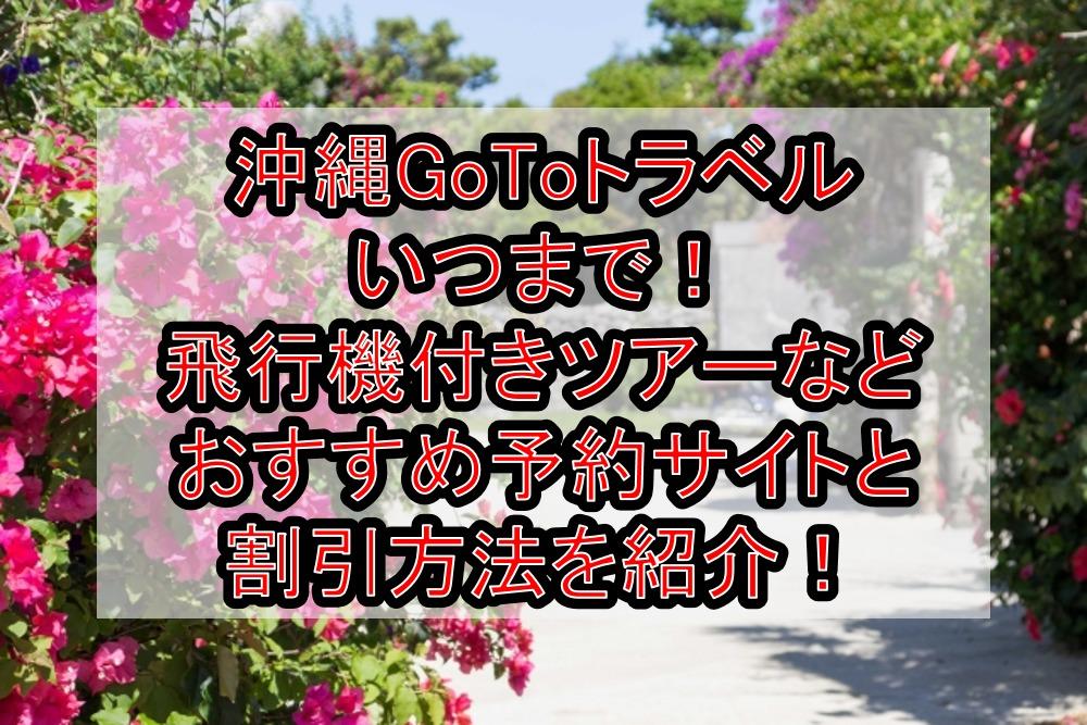 沖縄GoToトラベルいつまで!格安の飛行機付きツアーなどおすすめ予約サイトと割引方法を紹介!