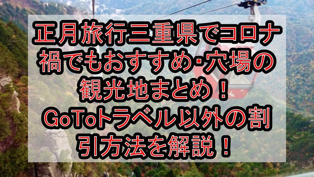 正月旅行三重県でコロナ禍でもおすすめ・穴場の観光地まとめ!GoToトラベル以外の割引方法を徹底解説!