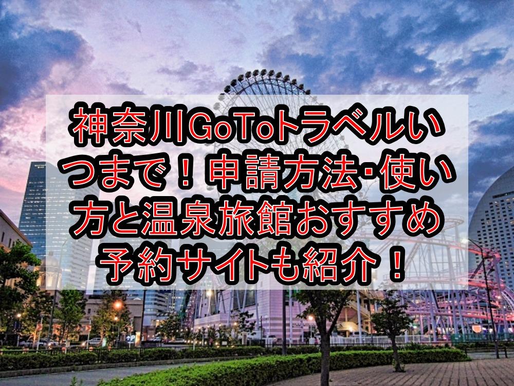 神奈川GoToトラベルいつまで!申請方法・使い方と温泉旅館おすすめ予約サイトも紹介!