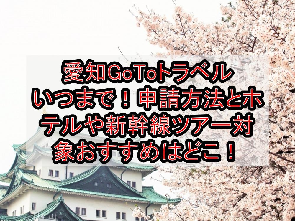 愛知GoToトラベルいつまで!申請方法とホテルや新幹線ツアー対象おすすめはどこ!
