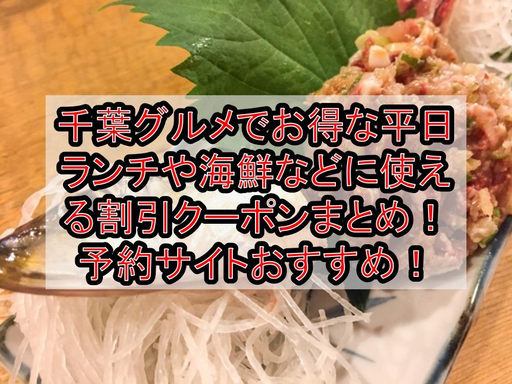 千葉グルメでお得な平日ランチや海鮮などに使える割引クーポンまとめ!食事予約サイトおすすめも紹介!