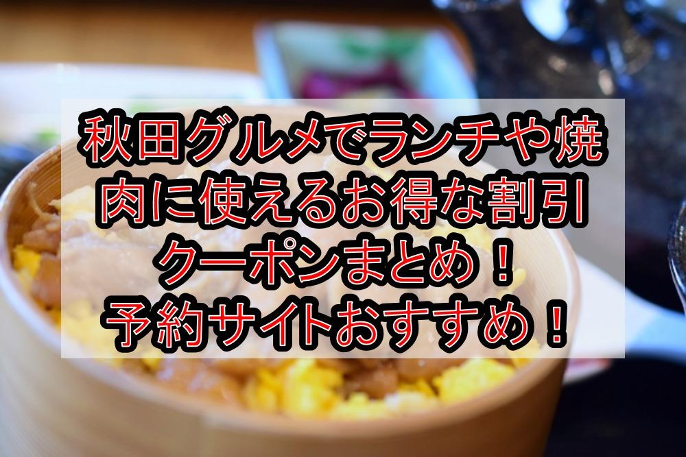 秋田グルメでランチや焼肉に使えるお得な割引クーポンまとめ!予約サイトやキャンペーンおすすめ!