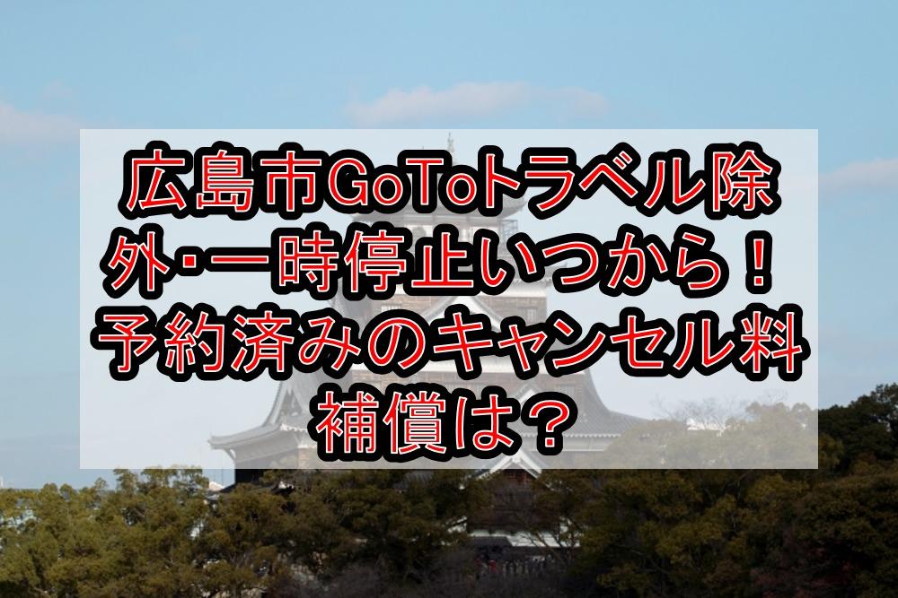 広島市のGoToトラベル除外・一時停止いつから!予約済みのキャンセル料補償は?他で割引する方法!
