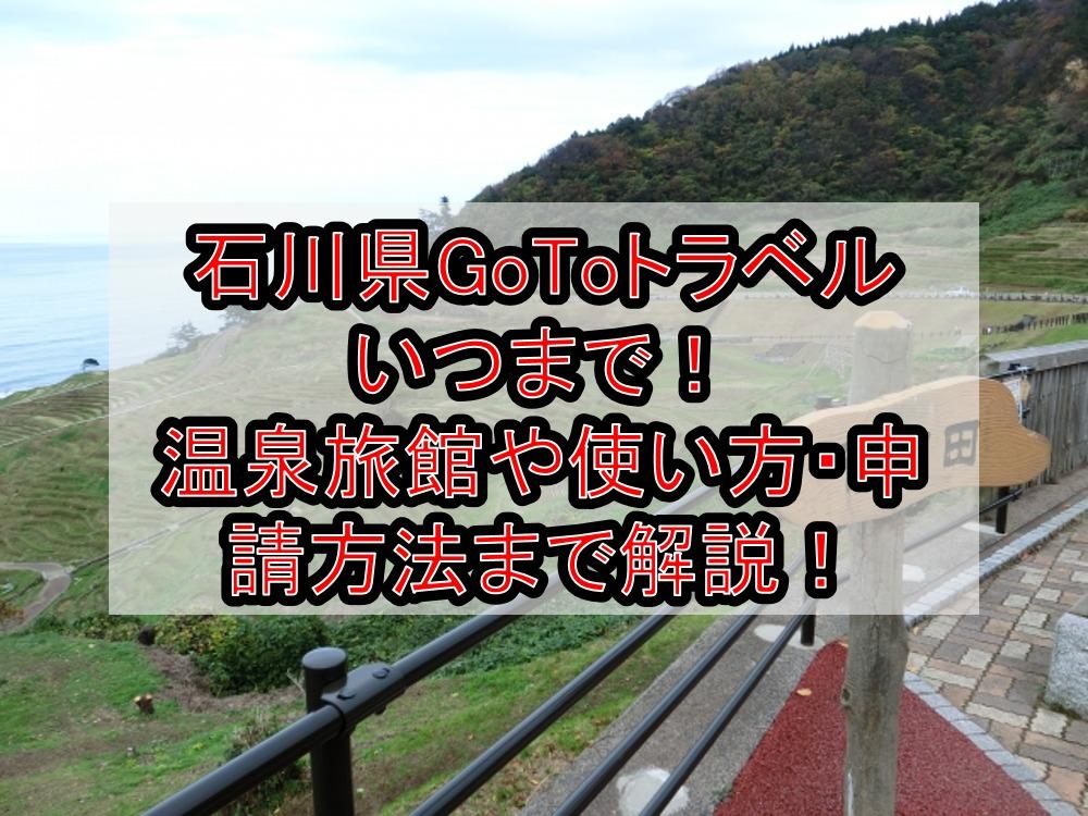 石川県GoToトラベルいつまで!温泉旅館や使い方・申請方法まで徹底解説!