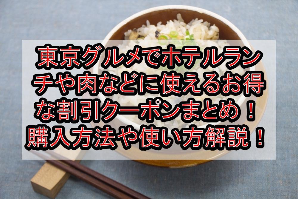 東京グルメでホテルランチや肉などに使えるお得な割引クーポンまとめ!購入方法や使い方解説!