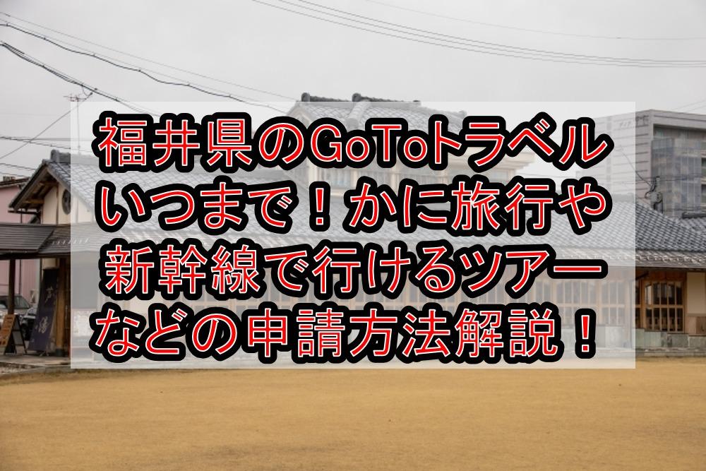 福井県のGoToトラベルいつまで!かに旅行や新幹線で行けるツアーなどの申請方法・使い方解説!