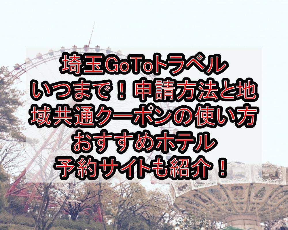 埼玉GoToトラベルいつまで!申請方法と地域共通クーポンの使い方、おすすめホテル予約サイトも紹介!