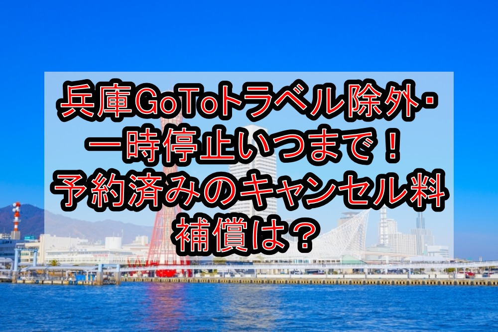 兵庫GoToトラベル除外・一時停止いつまで!予約済みのキャンセル料補償は?他で割引する方法!