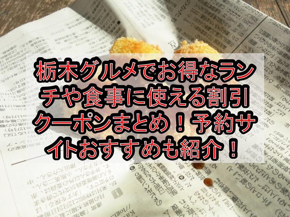 栃木グルメでお得なランチや食事に使える割引クーポンまとめ!予約サイトおすすめも紹介!