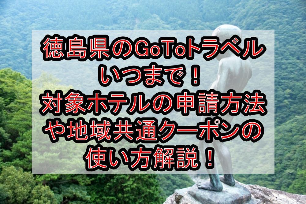徳島県のGoToトラベルいつまで!対象ホテルの申請方法や地域共通クーポンの使い方も徹底解説!