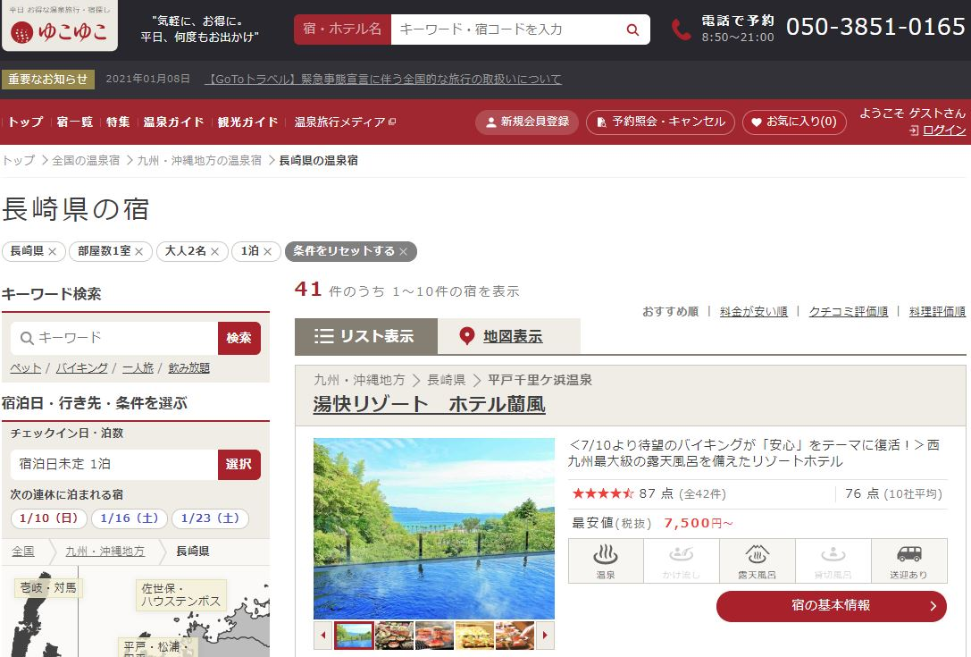 2月 長崎 旅行