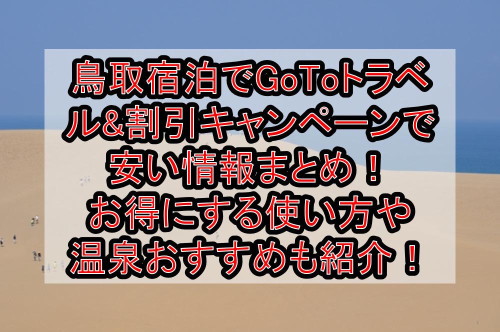 鳥取宿泊でGoToトラベル&割引キャンペーンで安い情報まとめ!お得にする使い方や温泉おすすめも紹介!