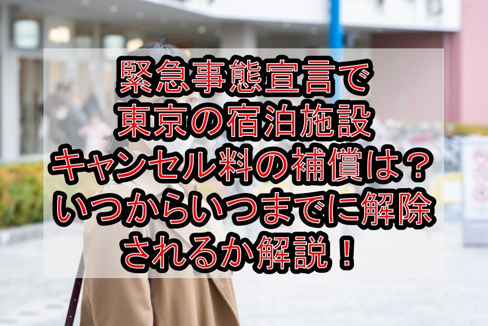 緊急事態宣言で東京の宿泊施設キャンセル料の補償は?いつからいつまでに解除されるか徹底解説!