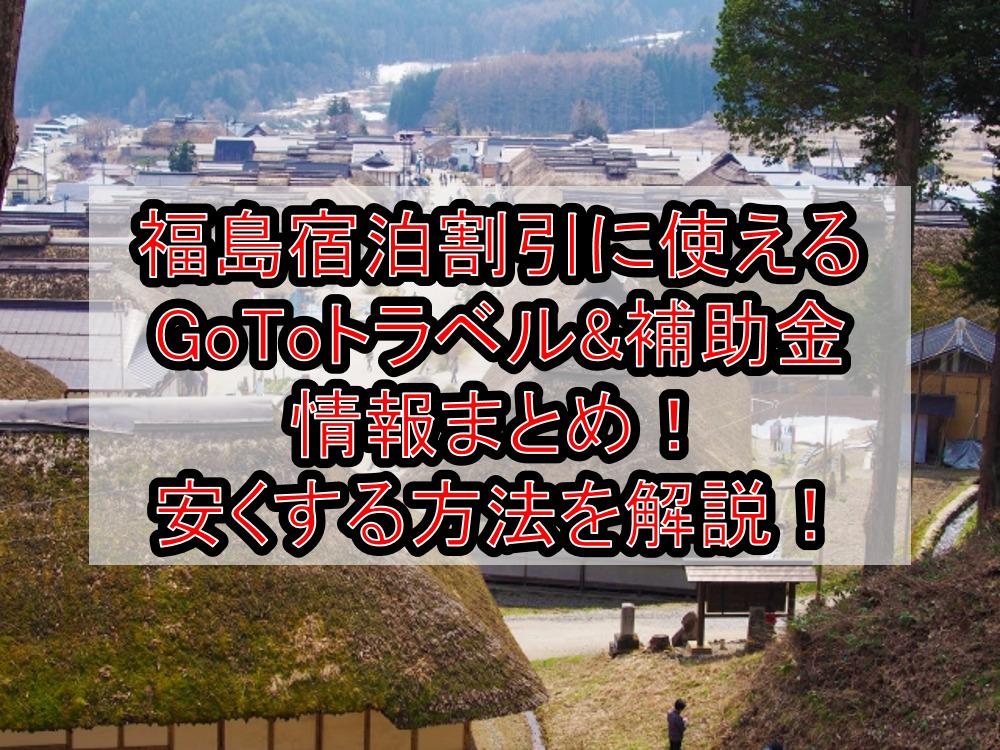 福島の宿泊割引に使えるGoToトラベル&補助金キャンペーン情報まとめ!安くする方法を徹底解説!【2021最新】
