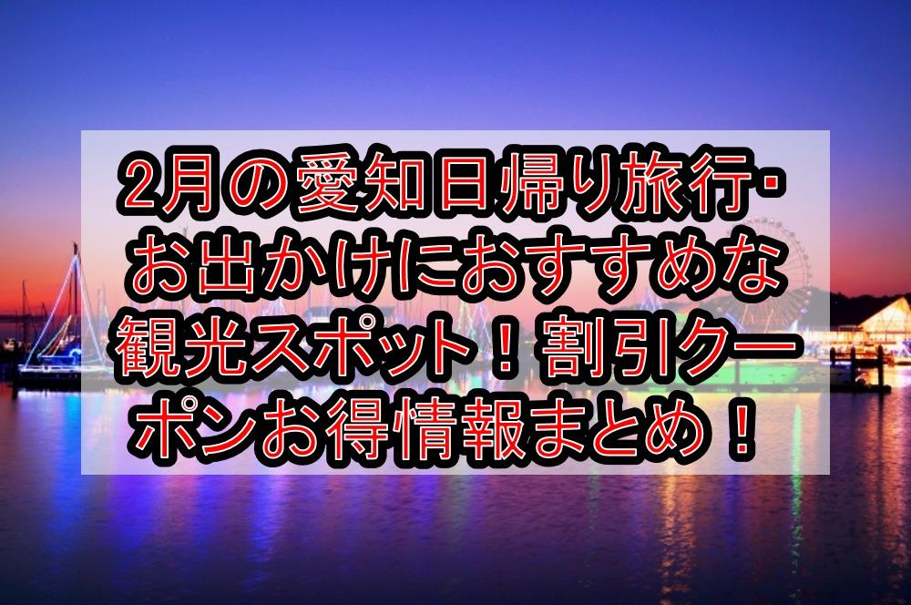 2月の愛知日帰り旅行・お出かけにおすすめな観光スポット!割引クーポンお得情報まとめ!
