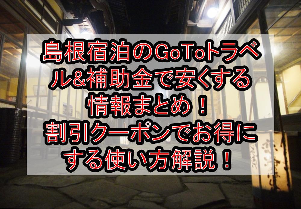 島根宿泊のGoToトラベル&補助金で安くする情報まとめ!割引クーポンでお得にする使い方解説!【2021最新版】