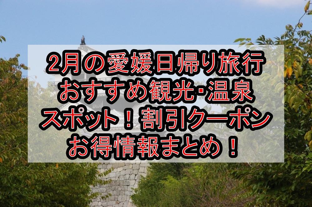 2月の愛媛日帰り旅行おすすめ観光・温泉スポット!割引クーポンお得情報まとめ!
