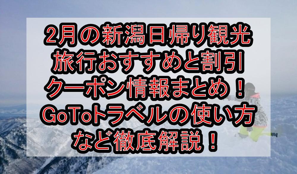 2月の新潟日帰り観光旅行おすすめと割引クーポンお得情報まとめ!GoToトラベルの使い方など徹底解説!