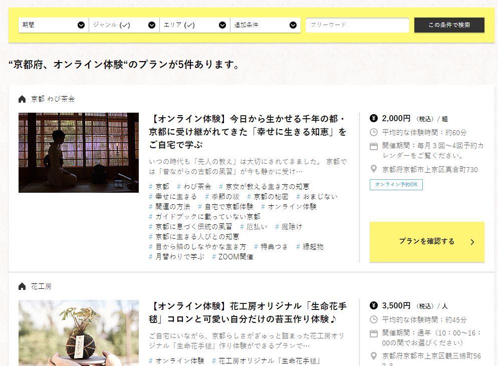 オンラインツアー 京都