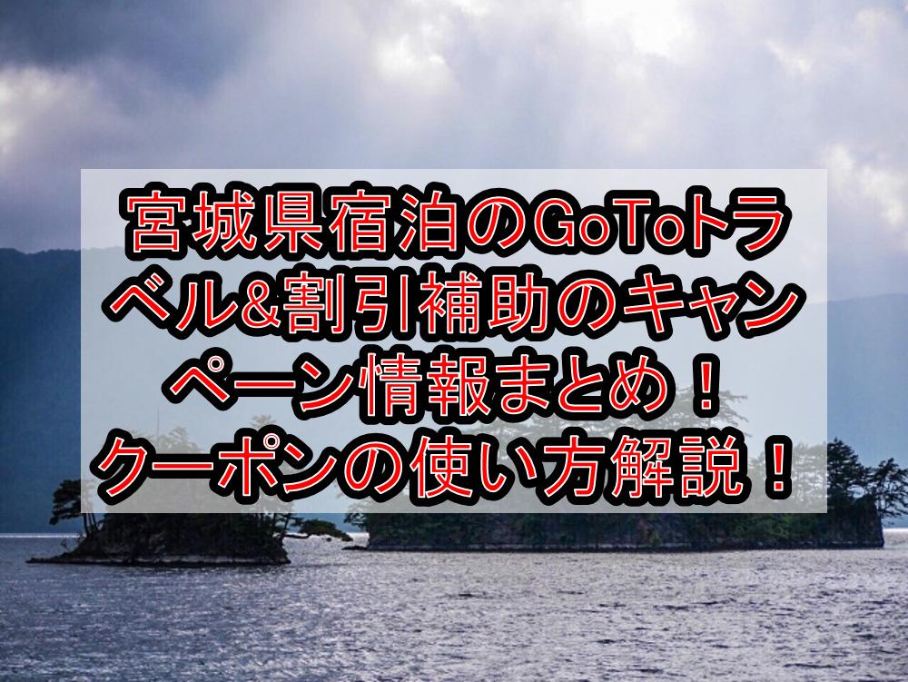 宮城県宿泊のGoToトラベル&割引補助のキャンペーン情報まとめ!クーポンの使い方も徹底解説!【2021最新】