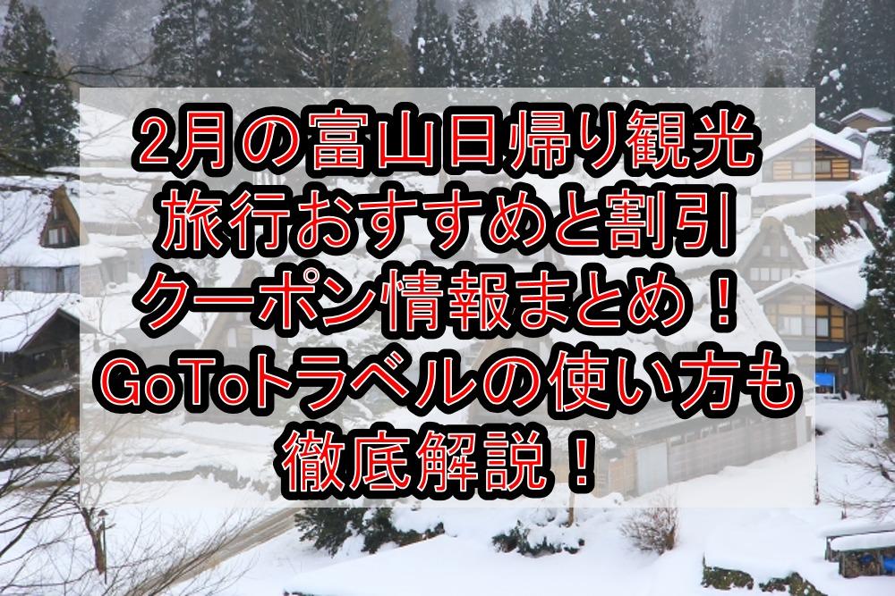 2月の富山日帰り観光旅行おすすめと割引クーポンお得情報まとめ!GoToトラベルの使い方も徹底解説!
