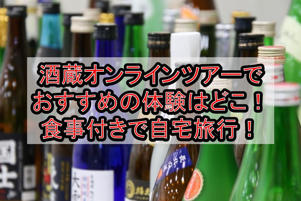 酒蔵オンラインツアーでおすすめの体験はどこ!お食事付きで自宅旅行!
