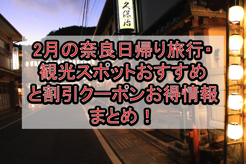 2月の奈良日帰り旅行・観光スポットおすすめと割引クーポンお得情報まとめ!