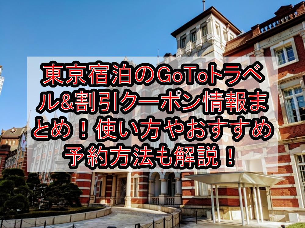 東京宿泊のGoToトラベルキャンペーン&割引クーポン情報まとめ!使い方やおすすめ予約方法も解説!【2021最新】