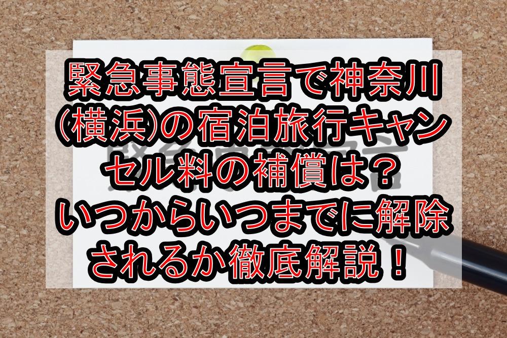 緊急事態宣言で神奈川(横浜)の宿泊旅行キャンセル料の補償は?いつからいつまでに解除されるか徹底解説!