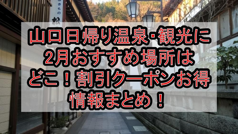 山口日帰り温泉・観光に2月おすすめ場所はどこ!割引クーポンお得情報まとめ!