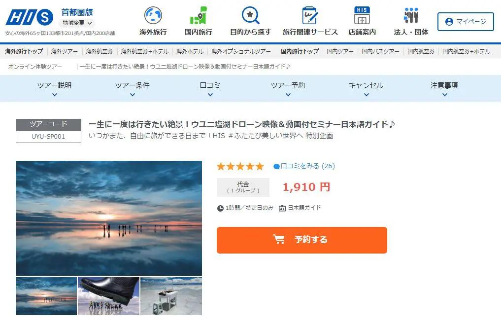 ウユニ塩湖 オンラインツアー