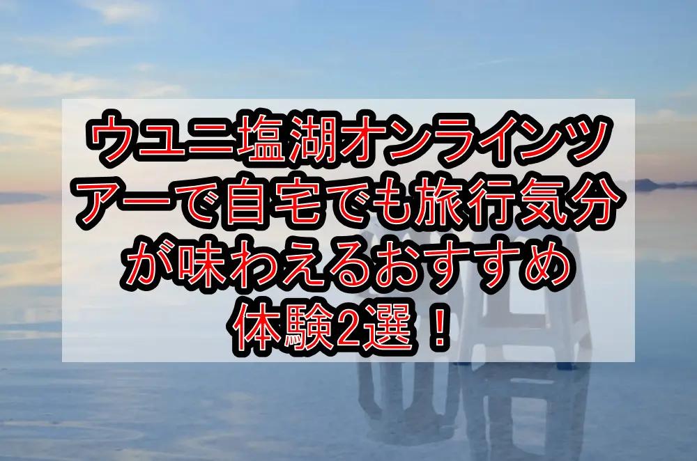 ウユニ塩湖オンラインツアーで自宅でも旅行気分が味わえるおすすめ体験2選!