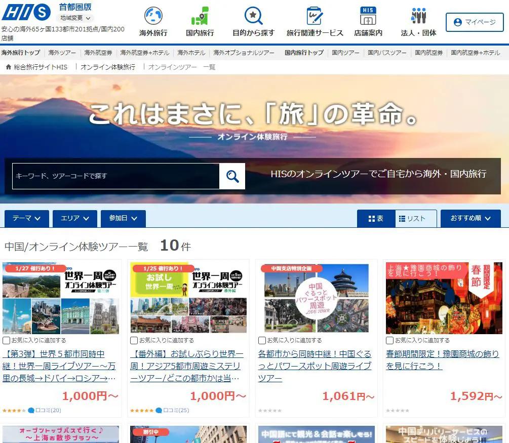 オンラインツアー 中国
