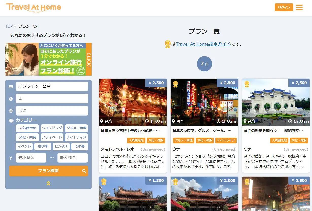 オンラインツアー 台湾