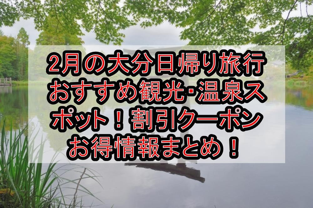 2月の大分日帰り旅行おすすめ観光・温泉スポット!割引クーポンお得情報まとめ!