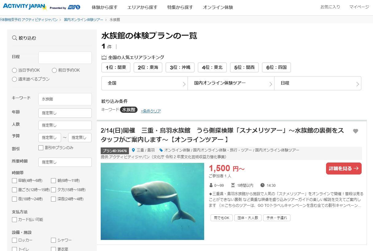 オンラインツアー 水族館