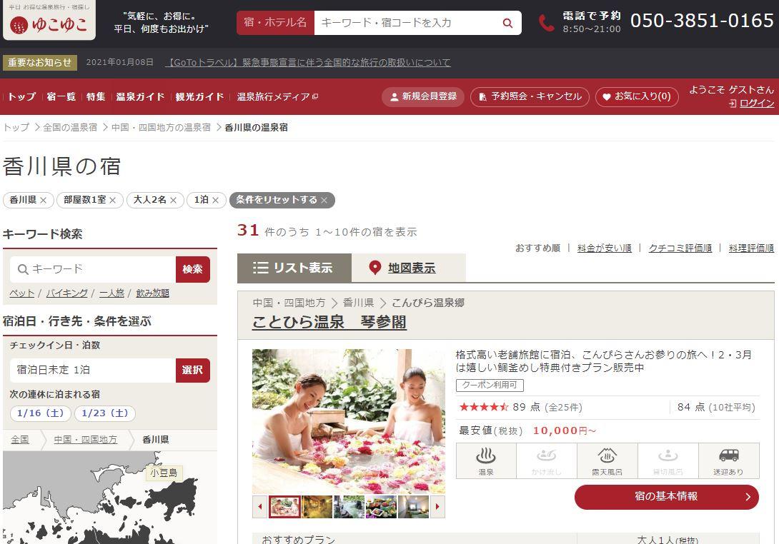 2月 香川 観光
