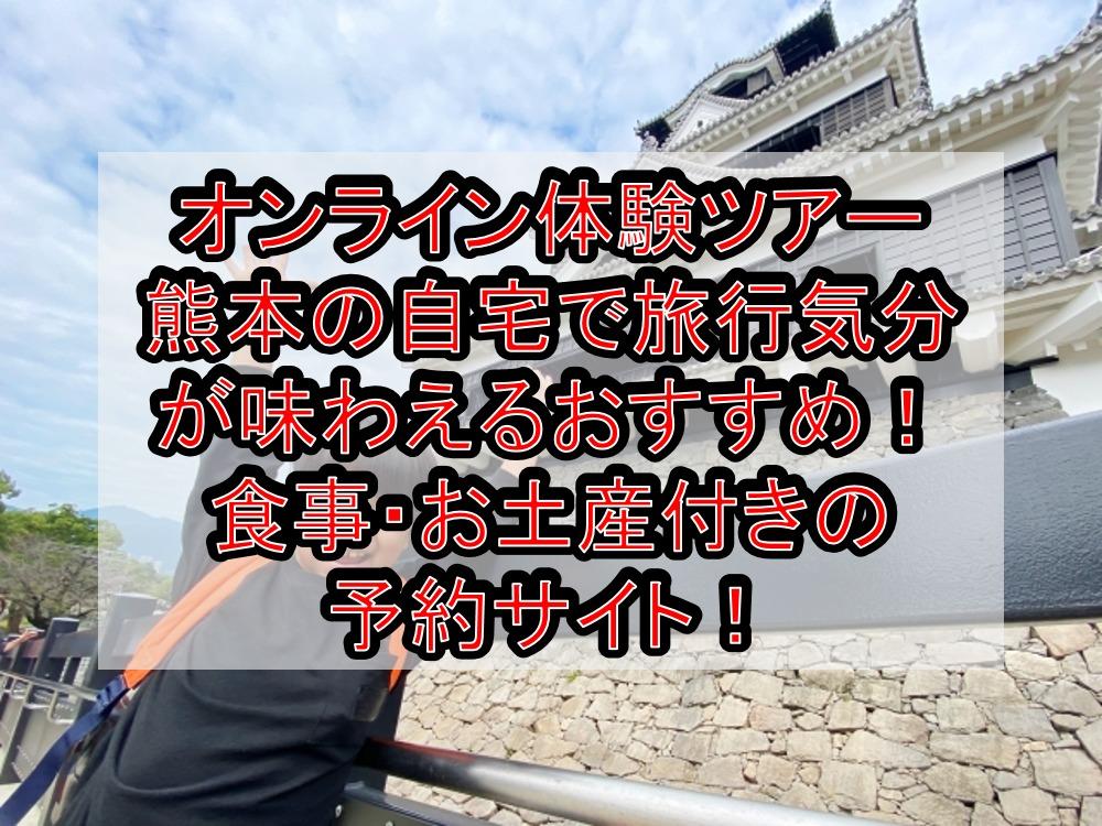 オンライン体験ツアー熊本の自宅で旅行気分が味わえるおすすめ!食事・お土産付きの予約サイト!