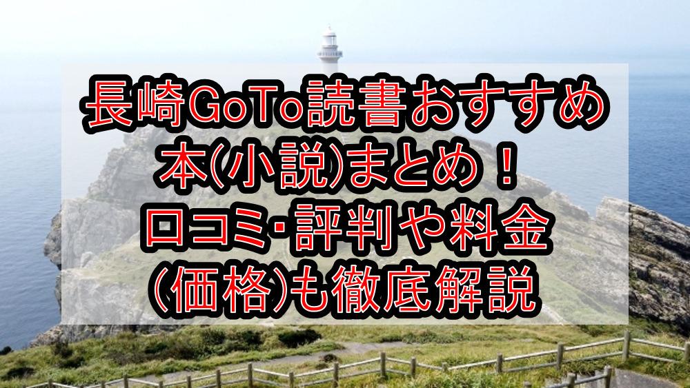 長崎GoTo読書おすすめ本(小説)まとめ!口コミ・評判や料金(価格)も徹底解説!