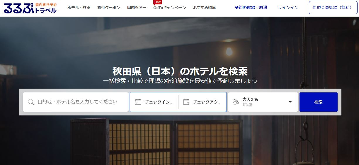 るるぶトラベル 秋田